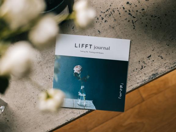 お花の定期便LIFFT